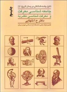 جامعه شناسي معرفت و معرفت شناسي نظريه نویسنده حسين ابوالحسن تنهايي